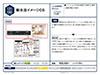 新生活イメージCG │空無い大辞典