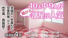 「10人中9人が嫌がる部屋が人気 全国の一歩進んだ空き室対策」 width=