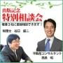 【不動産活用】出版記念特別無料相談会(7月30日土曜日) width=