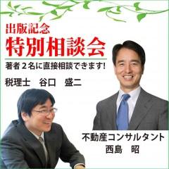 【不動産活用】出版記念特別無料相談会
