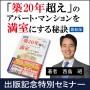 【不動産活用】出版記念特別セミナー(12月17日土曜日) width=