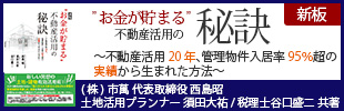 """新板 お金が貯まる""""不動産活用の秘訣"""