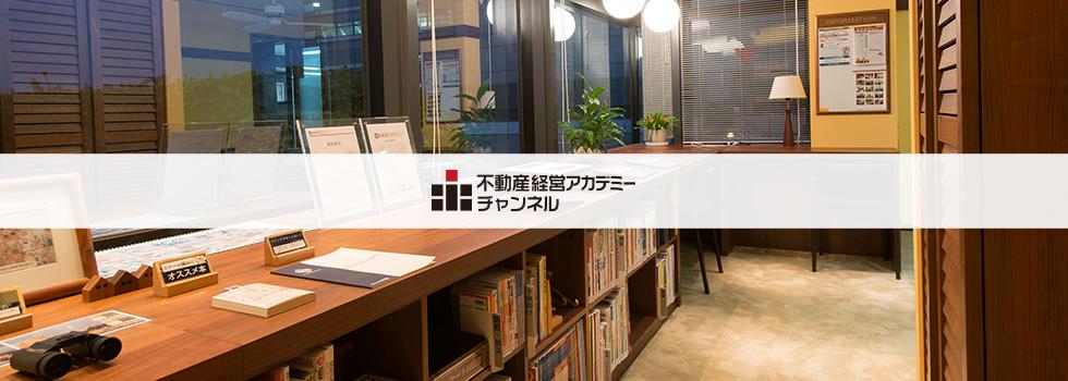 株式会社市萬の不動産経営アカデミーチャンネル